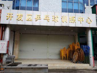 开发区乒乓球训练中心