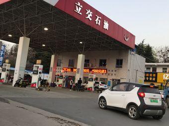 立交石油加油站