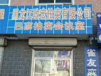 黑龙江政宏拍卖有限公司巴彦拍卖会议室