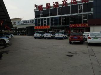 鑫昌运充电站