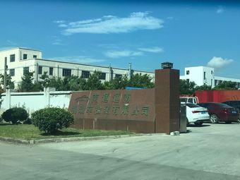 南通通南机动车检测有限公司(东南门)