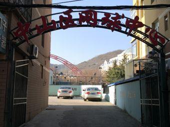 中山区网球中心