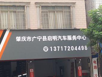 肇庆市广宁县启明汽车服务中心