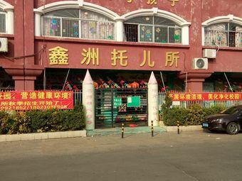 鑫洲托儿所