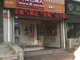 桔色成人旗舰店(NO.8098店)