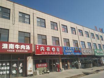 弘博武道教育机构