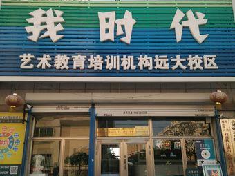 前程教育我时代艺术教育培训机构(远大校区)