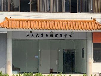 五邑大学易班发展中心