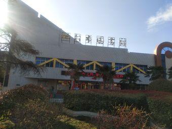 新郑市图书馆