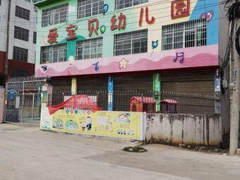 兴义市爱宝贝幼儿园