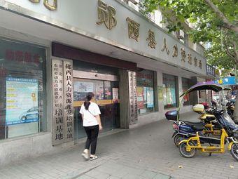 郧西县劳动就业培训中心