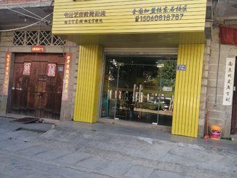 妙笔小星(东石校区)