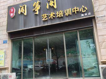 闻筝阁艺术培训中心(瀚林店)