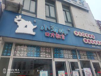 小海豚口才教育(锦苑校)