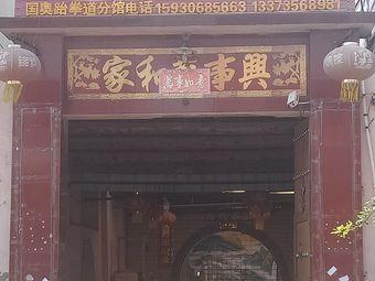 瀚睿艺术中心