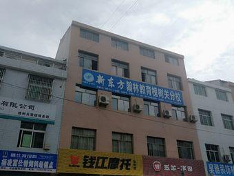 新东方翰林教育(槐树关分校)