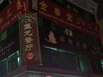 红领鲸跆拳道馆