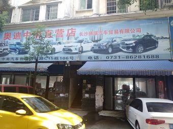 奥迪中南直营店长沙搏瑞汽车贸易有限公司
