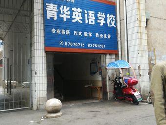 格林教育青华英语学校