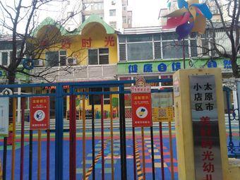 太原市小店区美好时光幼儿园