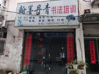 翰墨丹青书法培训