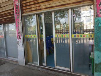 喜洋洋幼儿园(505乡道)
