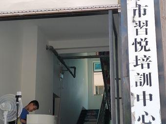 习悦培训中心