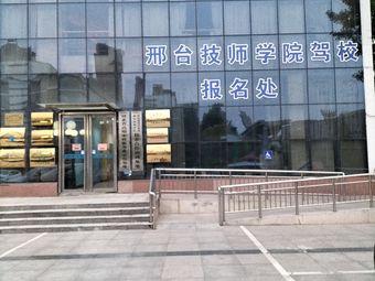 邢台技师学院驾校报名处
