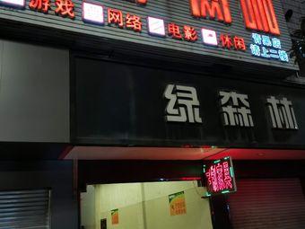 港岛·网咖(青果店)