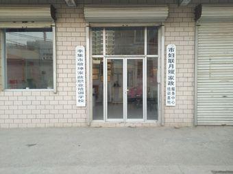 辛集市敬坤家政职业培训学校