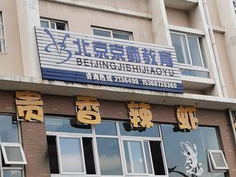 北京京师教育