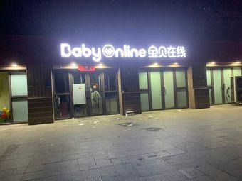 宝贝在线(长江东路店)
