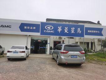 湖南菱飞汽车贸易有限公司(湖南营销中心)