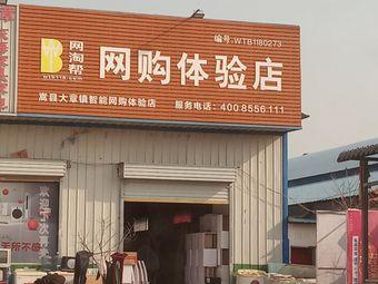 网淘帮网购体验店(嵩县大章镇店)