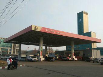 中石化滨州邹平第十三加油站