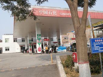 中国石化城关加油站(文公南路)