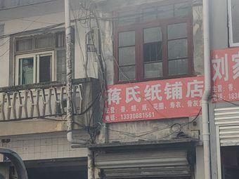 蒋氏纸铺店