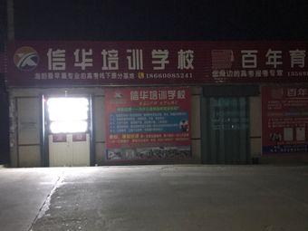 信华培训学校