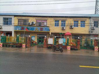 涟水县君和幼儿园