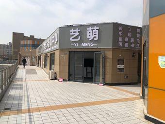 艺萌艺术培训中心