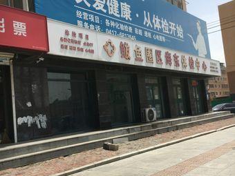 鲅鱼圈区海东健康体检中心