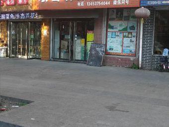 歌雪莉日化商城