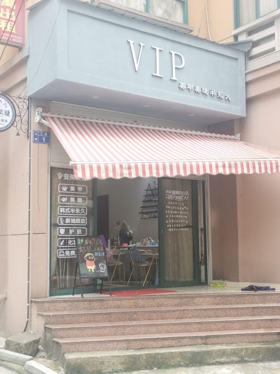 VIP美甲美㫸