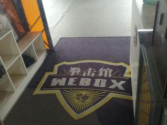 WEBOX拳击馆(裕华店)