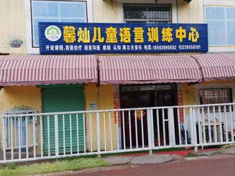 馨灿儿童语言训练中心