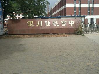 银川仙桃高中