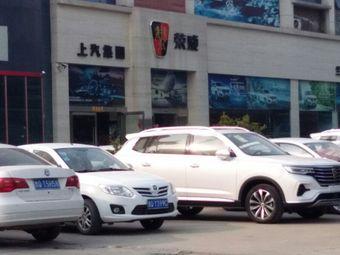兰陵祥瑞华上汽荣威4S店
