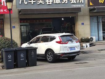 车易新汽车美容服务会所