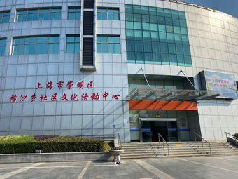 上海市崇明区横沙乡社区文化活动中心