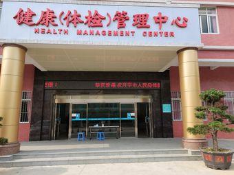 开平市中心医院体检中心